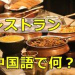 「レストラン」の中国語