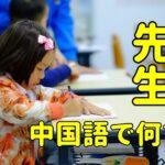 先生の中国語と発音