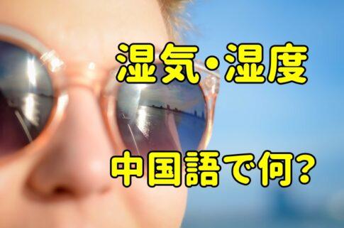 「湿気・湿度」の中国語