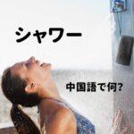 シャワーの中国語は何?台湾でも使える例文と発音