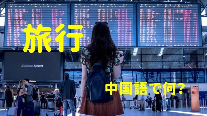 旅行・旅の中国語