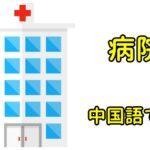 病院の中国語