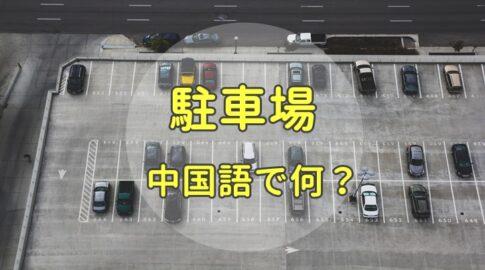 駐車場・パーキングの中国語