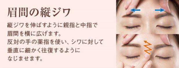 シンピストの眉間の縦ジワの使い方