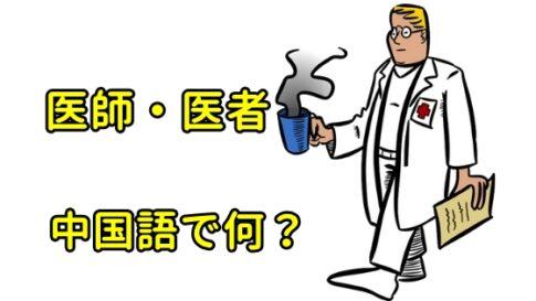 医者・医師の中国語