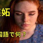 嫉妬の中国語