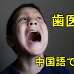歯医者の中国語