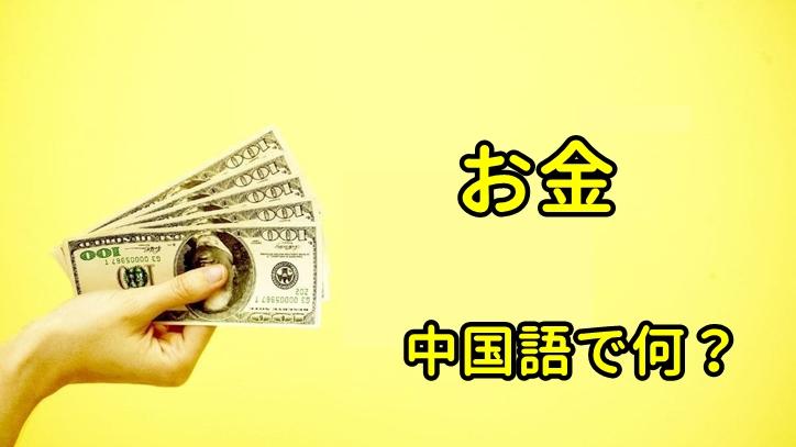 お金の中国語