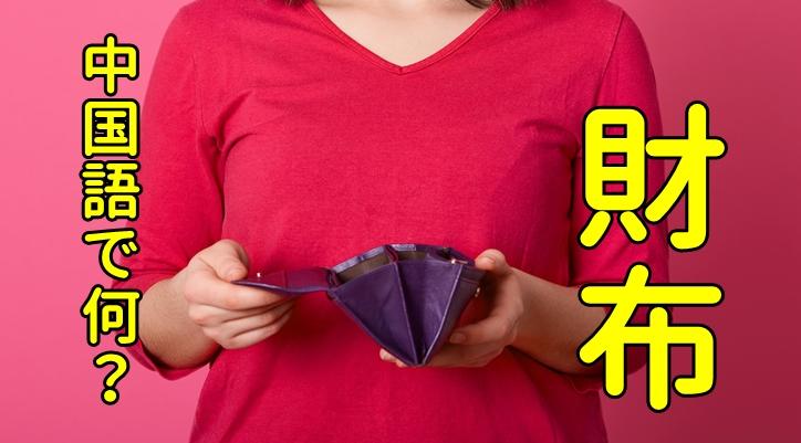 財布の中国語
