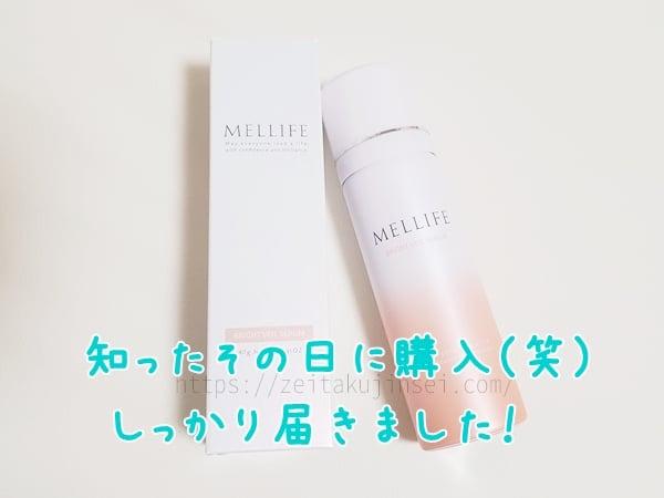 メリフ(MELLIFE)ブライトヴェールセラムの口コミと効果|実践レビュー