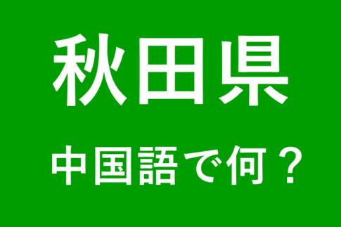 【発音付】秋田県の中国語は何?私は秋田県出身です