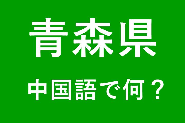 青森県は中国語で何?発音