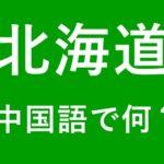 【発音付】北海道の中国語は何?私は北海道出身です