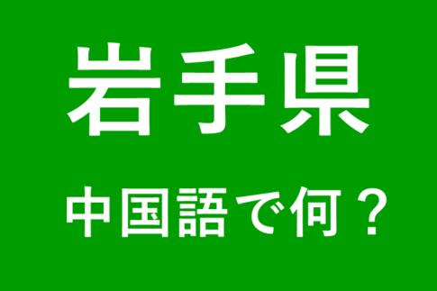 【発音付】岩手県の中国語とピンインは何?私は仙台出身です