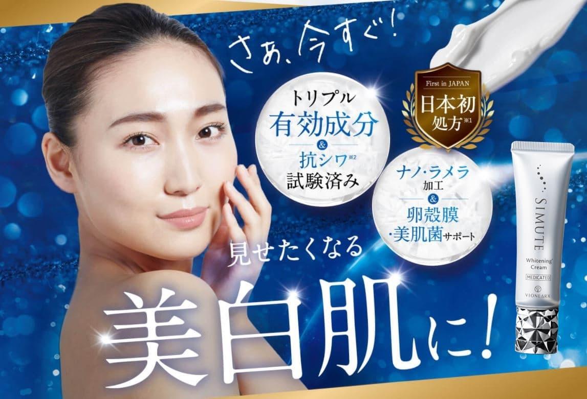 シミュートの口コミ体験ブログ【公式サイトにない評判を大公開!】