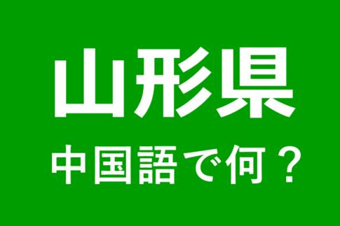 【発音付】山形県の中国語は何?私は山形県出身です