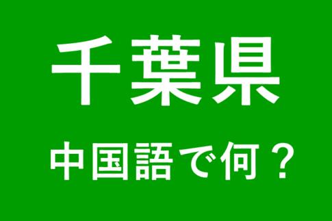 【発音付】千葉県の中国語やピンインは何?私は千葉出身です