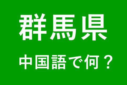 【発音付】群馬県の中国語とピンインは何?私は群馬県出身です