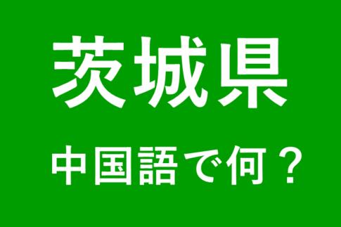 【発音付】茨城県の中国語とピンインは何?私は茨城県出身です
