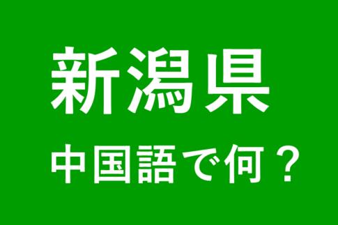 【発音付】新潟県の中国語とピンインは何?私は新潟出身です