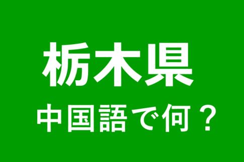 【発音付】栃木県の中国語やピンインは何?私は栃木県出身です