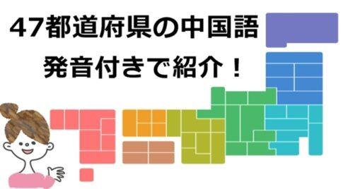 【発音付】47都道府県の中国語は何?日本の地名一覧や出身地・自己紹介の言い方まとめ!
